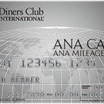 ANAダイナースカードを作りました。最大7万マイル可