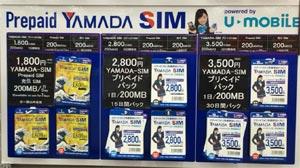 プリペイド YAMADA SIM powered by U-mobile