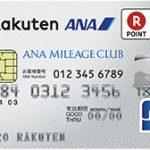 ハピタスで楽天ANAマイレージクラブカードを発行し、5,000円相当のポイント案件