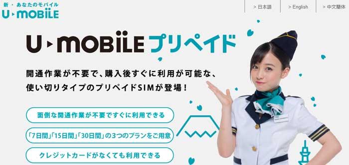 U-MobileプリペイドSIM