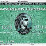 ちょびリッチ、アメリカン・エキスプレス・カード発行で17,000円相当の案件募集中
