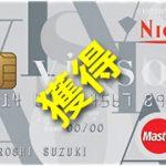 VIASOカード発行・使用で、11,000マイル超獲得。.moneyの5%割増も適用に