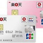 ドットマネー経由で楽天カードを作ると10,350マイル+7,000楽天スーパーポイント+Edy500円分。