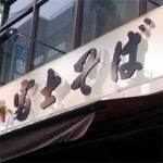 富士そばで、そばとカツ丼を食べて540マイル獲得。覆面調査(ミステリーショッパー)