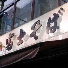 富士そばのミステリーショッパー