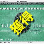 アメリカン・エキスプレス発行で、14,400マイル獲得。.moneyの5%割増も適用に