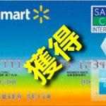 ウォルマートカードセゾン発行で、7,560マイル獲得。.moneyの5%割増も適用に