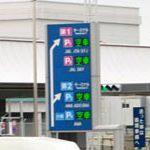 連休中の羽田空港 駐車場の混雑状況は?特典航空券で羽田を利用してみた。