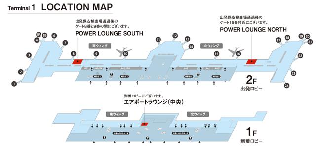 羽田空港第1ターミナルカードラウンジ