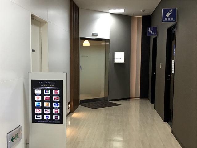小松空港スカイラウンジ白山入口