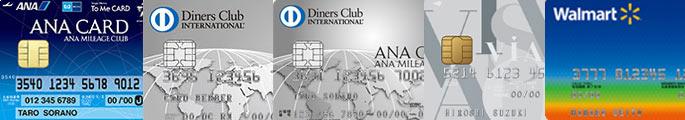 マイラー活動のクレジットカード
