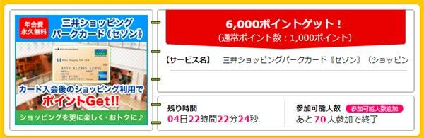 三井ショッピングパークカード セゾン ハピタスから入会がお得