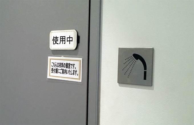那覇空港ラウンジに設けられているシャワー