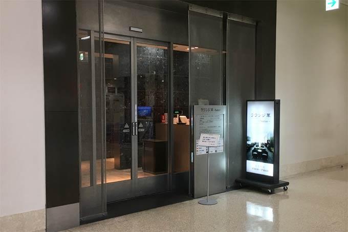 沖縄 那覇空港 ラウンジ華の入口