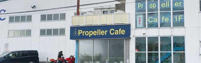 調布飛行場のプロペラカフェ