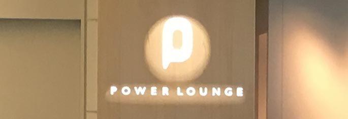 羽田空港 第2ターミナル、カードラウンジ「POWER LOUNGE NORTH」