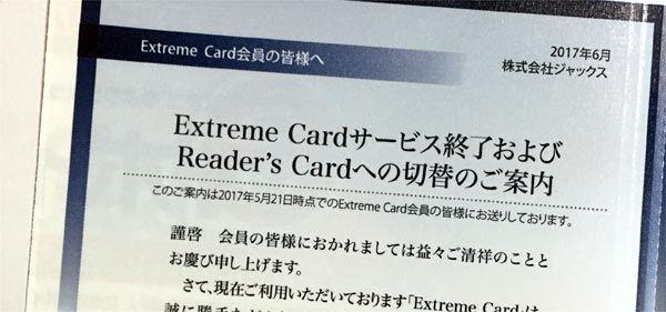 ExtremeCardサービス終了のお知らせ