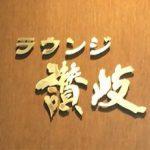 香川県・高松空港 カードラウンジ「ラウンジ讃岐」を利用してみた