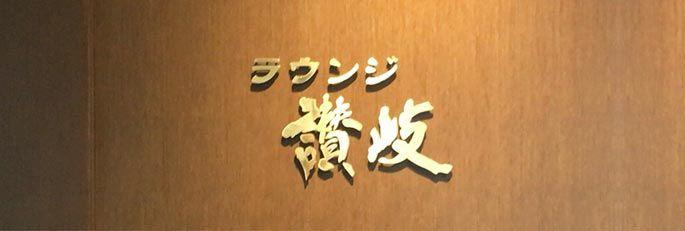 香川県・高松空港 カードラウンジ「ラウンジ讃岐」