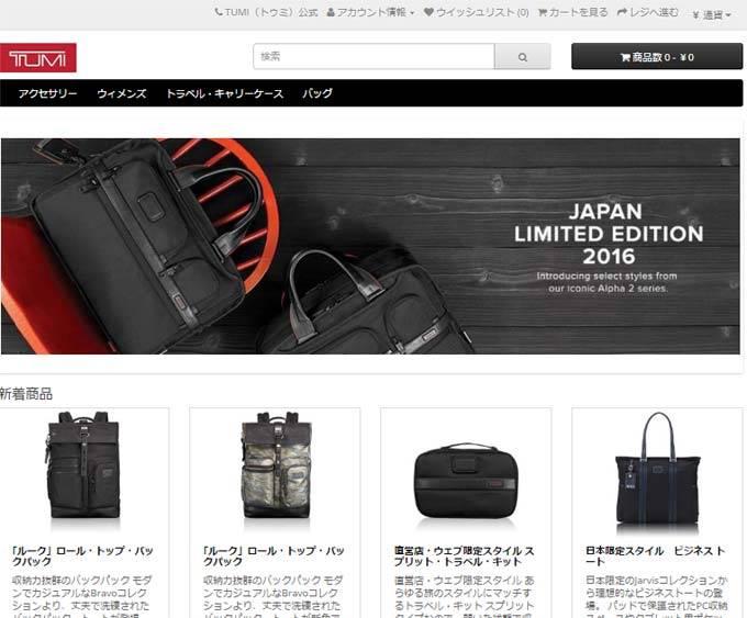 tumiの偽サイト。tumionlineshopjapan.comの画面