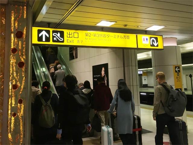 最寄り駅は 空港第2ビル駅。出口は両ターミナル併記