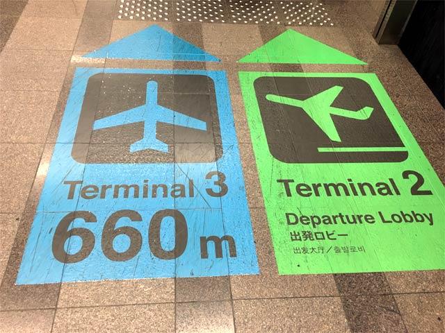 成田空港第3ターミナルまでの距離表示