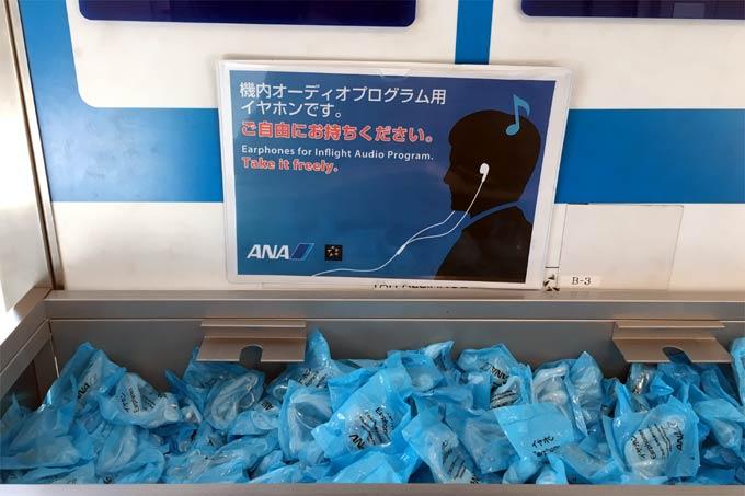 搭乗時にイヤホンを自分で受け取るスタイル