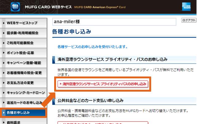 海外空港ラウンジサービス プライオリティ・パスのお申込みを選択します。