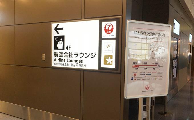 羽田空港国際線 サクララウンジの場所