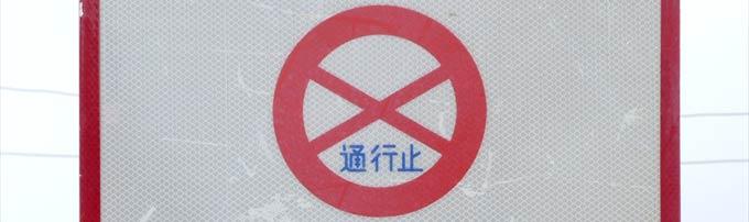 ソラチカルートへの入口が、3月31日に閉鎖される改悪に。さて、どうする?