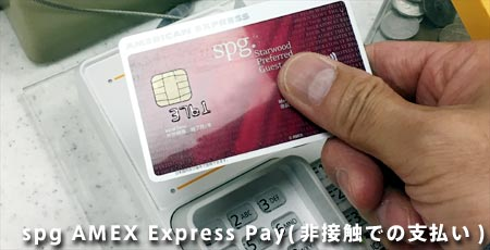 spg AMEX Express Pay
