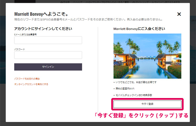 Marriott Bonvoy(マリオット ボンヴォイ[旧SGP])の会員登録方法2