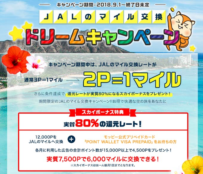 JALモッピールート。2018年9月~