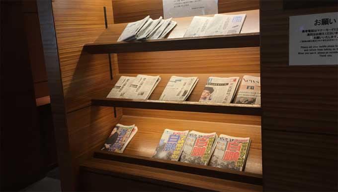 羽田空港 エアポートラウンジ北の新聞・雑誌