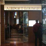 羽田空港 第2ターミナル、カードラウンジ「エアポートラウンジ北」を利用してみた。