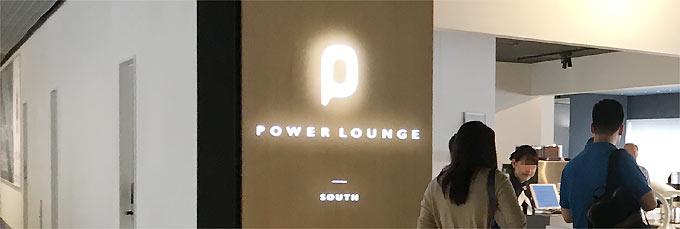 羽田空港 第1ターミナル(JAL側)、カードラウンジ「POWER LOUNGE SOUTH」を利用してみた。