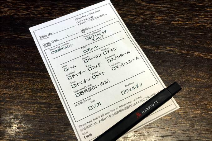 軽井沢マリオットホテルの朝食 オムレツ注文用紙