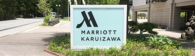軽井沢マリオットホテルで、spg AMEXの特典を満喫してきた