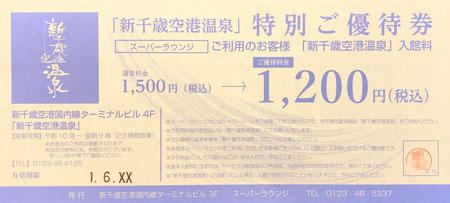 新千歳空港温泉の割引券(特別ご優待券)