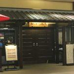 北海道・新千歳空港温泉に宿泊(仮眠)してみた。割引や朝食に関する情報も