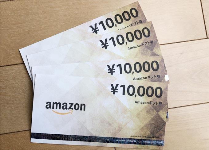 ふるさと納税のお礼の品、Amazonクーポン4万円分