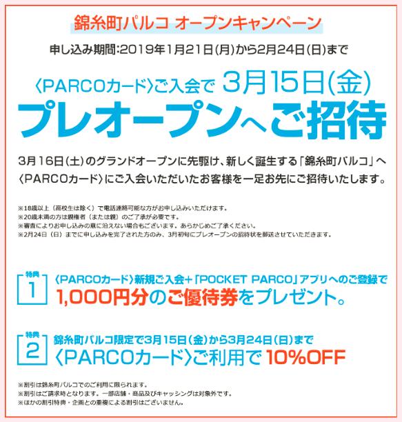 3月15日の錦糸町PARCOのプレオープンの招待券