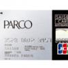 入会・年会費無料のPARCOカード入会+ショッピング利用で7,000円分のポイント!