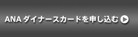 ANAダイナース入会申し込み画面へ