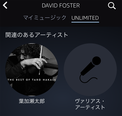 Amazon Music Unlimitedのスマホアプリ