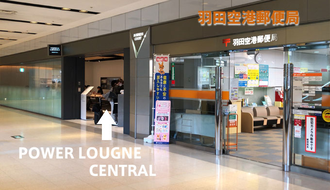 POWER LOUNGE CENTRALの場所、入口