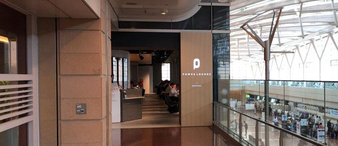 羽田空港 第2ターミナル(ANA側)、カードラウンジ「POWER LOUNGE CENTRAL」を利用してみた。