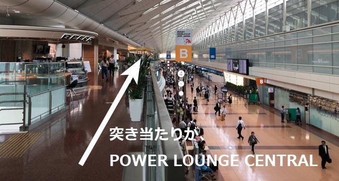 羽田空港第2ターミナル、POWER LOUNGE CENTRALの場所