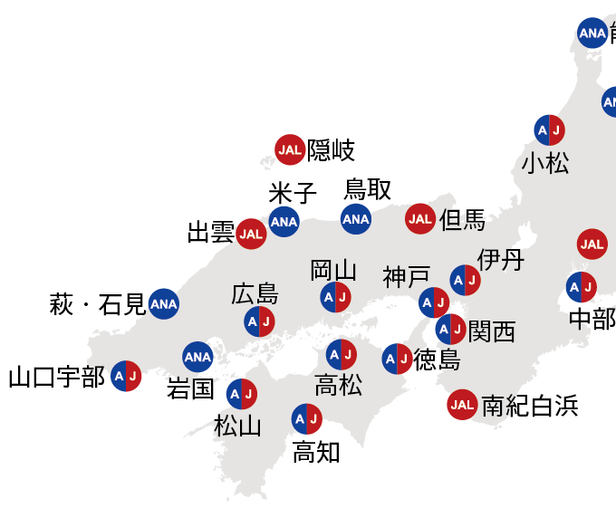 関西・中国・四国地方の空港一覧と、ANA・JAL就航地マップ