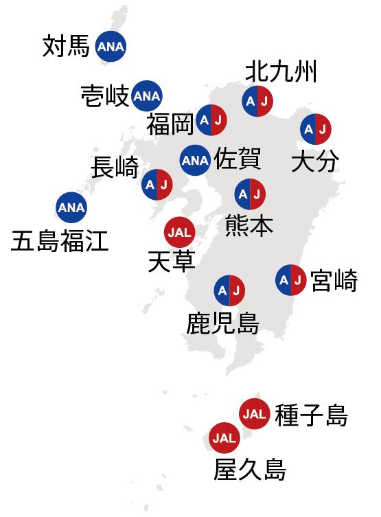 九州地方の空港一覧と、ANA・JAL就航地マップ